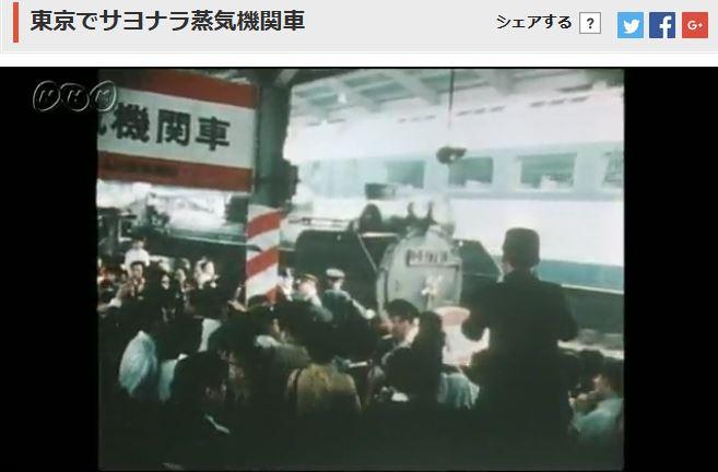 東京でサヨナラ蒸気機関車
