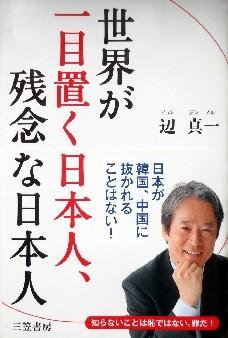 世界が一目置く日本人、残念な日本人 | 辺 真一, 辺  …