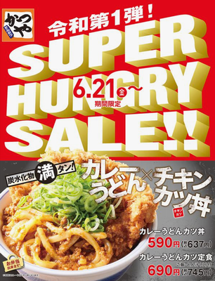 「SUPER HUNGRY S...