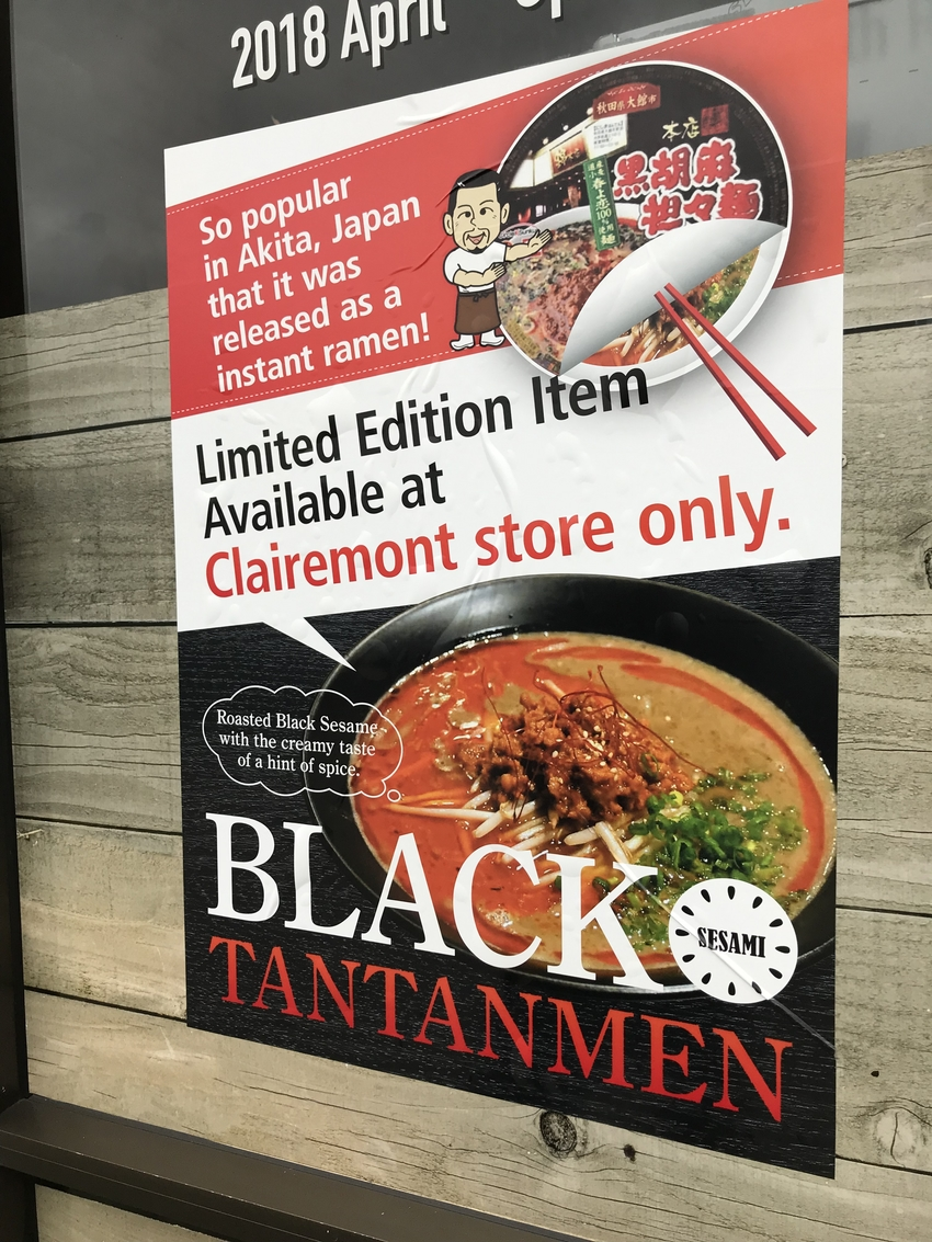 Clairemont店のみで販...