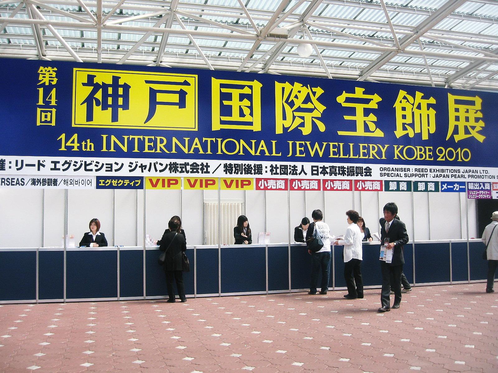 国際 展 神戸 宝飾