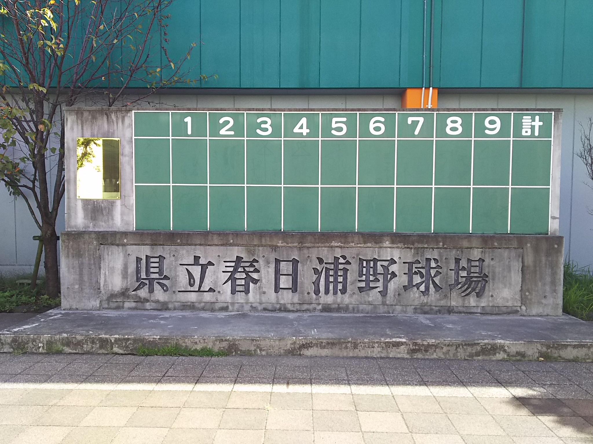 大分県立春日浦野球場