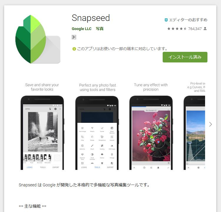 Androidで一押しの写真編...