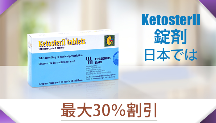 Ketosteril 錠剤 -...