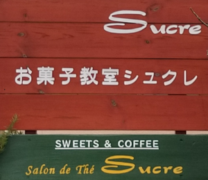 サロン. ド. テ. シュクレ