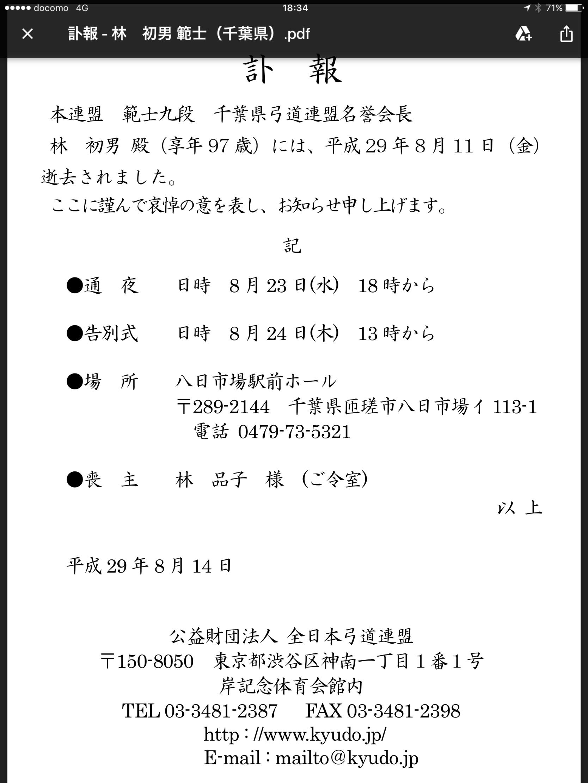 連絡 訃報 訃報のお知らせ・お悔やみの文例 町内会/社外/家族葬/会社